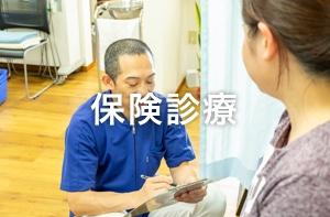 保険診療詳細