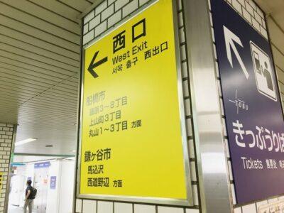 東武アーバンパークライン(野田線)馬込沢駅西口